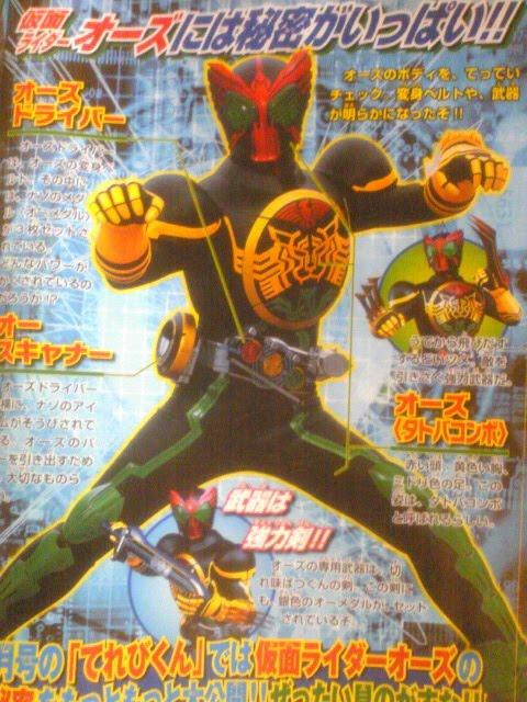 2010 new Kamen Rider