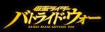 Kamen Rider Battride War logo